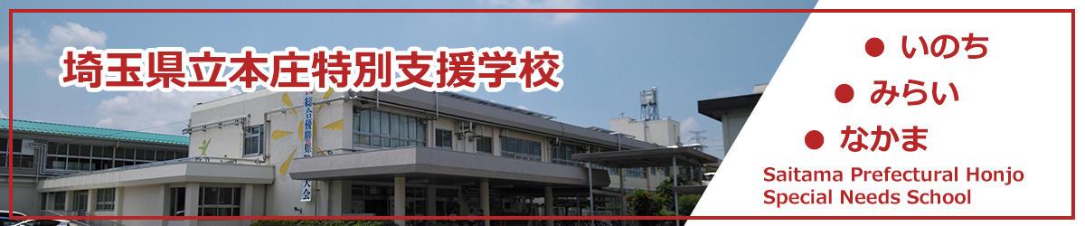 埼玉県立本庄特別支援学校